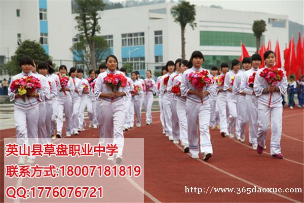 英山县草盘职业中学学校学前教育
