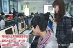 湖北省世达实用外国语学校算机(物联网——智慧城市方向
