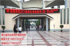 湖北省世达实用外国语学校计算机(游戏CG全栈方向