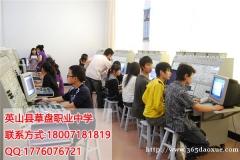 英山县草盘职业中学2019年招生简章