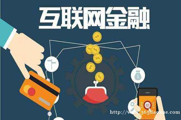 互联网金融专业