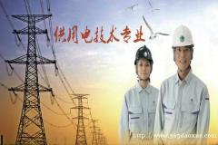 《供用电技术》